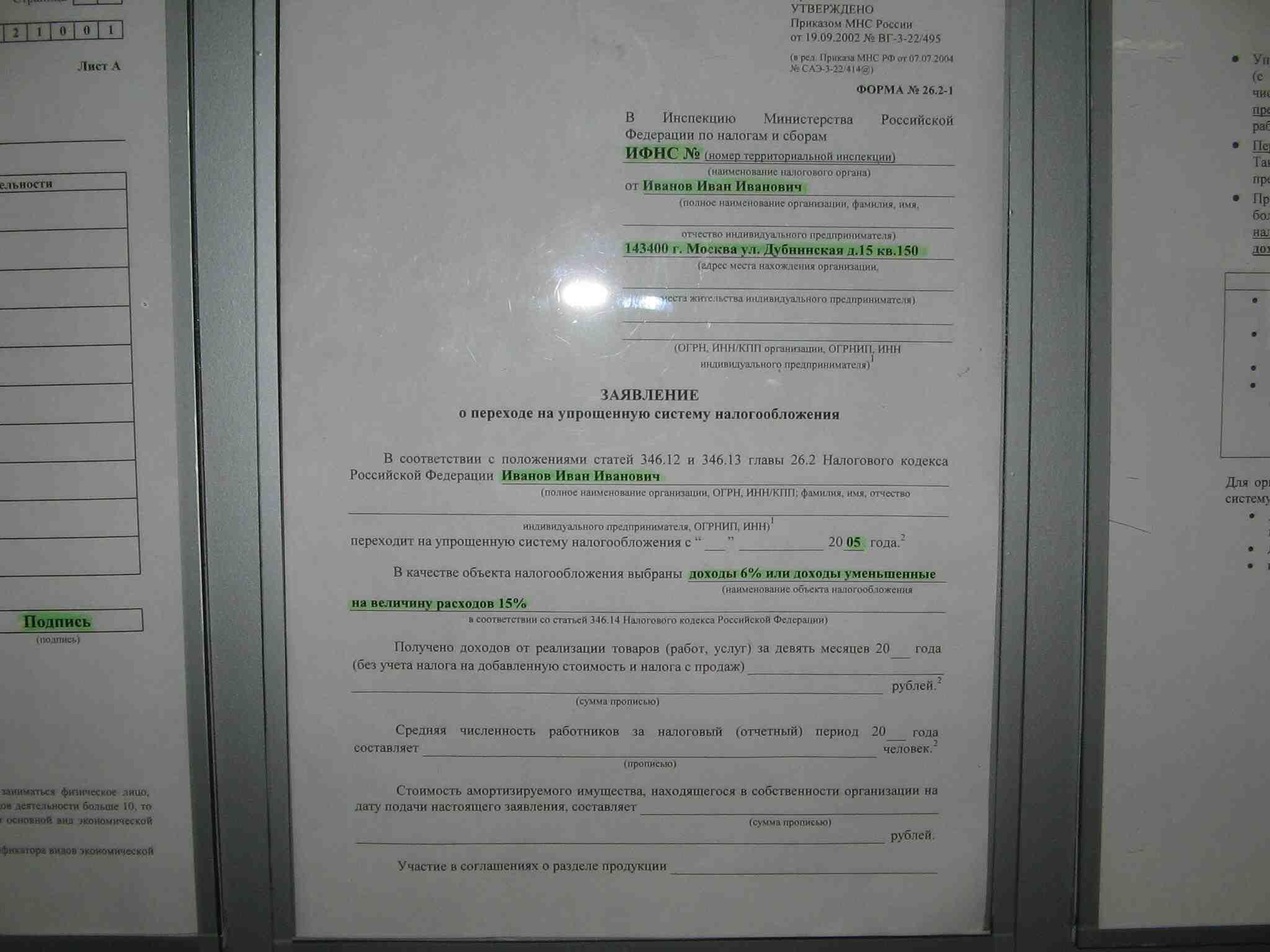 бланк заявления о регистрации юл